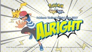 "Teaser Pokémon Thailand Official Song 2017 ""Alright"""