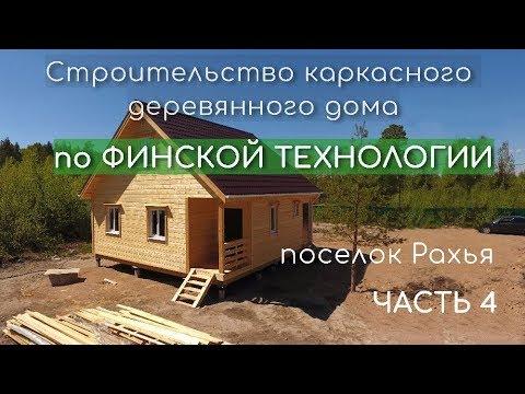 Дом по финской технологии. Ленинградская область, поселок Рахья. Часть 4