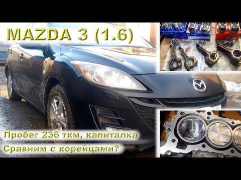 Фото к видео: MAZDA 3 (2011) - Капиталим мотор 1.6 (Z6) с пробегом 236 ткм