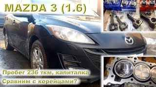MAZDA 3 (2011) - Капиталим мотор 1.6 (Z6) с пробегом 236 ткм