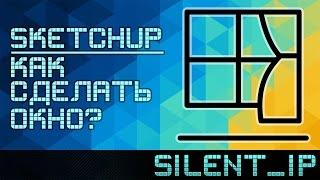 SketchUp: Как сделать окно?