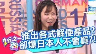 主題:老外心目中的普通商品台灣人瘋買好誇張?! 最新【2分之一強】節目...