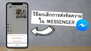 วิธียกเลิกการส่งข้อความใน Messenger screenshot 5