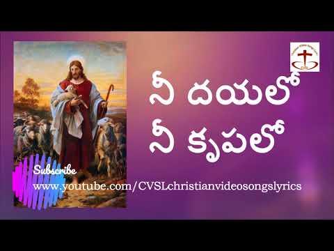 నీ దయలో నీ కృపలో | nee dayalo nee krupalo | telugu Jesus songs - CVSL | జీసస్ తెలుగు పాటలు