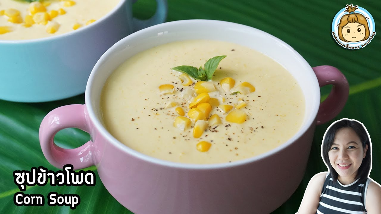 ซุปข้าวโพดอย่างง่าย ข้นๆหอมอร่อย ซุปข้าวโพดคลีน Easy Corn Soup | แฟนผมเป็นสาว healthy