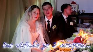 СВАДЬБА Андрей и Маша Зайцевы РОЛИК - Краткое содержание