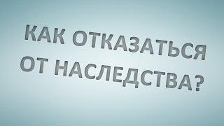 видео Отказ от наследства