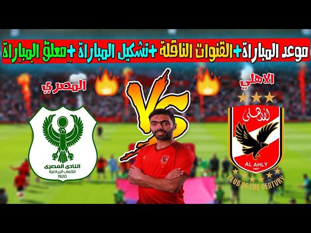 موعد مباراة الاهلي والمصري اليوم والقنوات الناقلة وتشكيل المباراة والمعلق ????️⚽️????