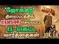 Download 6 bad words censored in Jocker tamil movie? MP3 song and Music Video