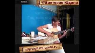 Играют на гитаре ученики Виктории Юдиной