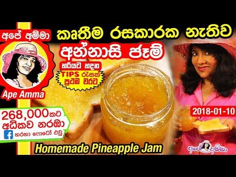 ✔ ස්වභාවික ක්රමයට අන්නාසි ජෑම් Pineapple jam recipe by Apé Amma