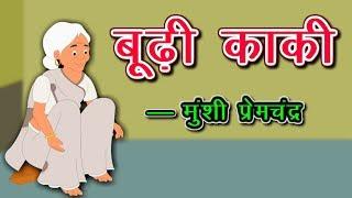 बूढ़ी काकी   Boodhi Kaki - Munshi Prem Chand   Hindi Story   Kidda TV