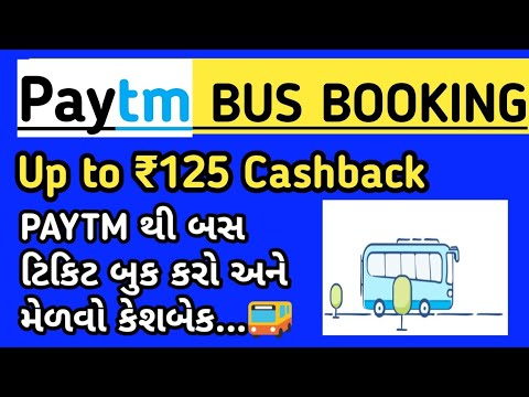 HOW TO BOOK BUS TICKET VIA PAYTM? | PAYTM થી બસ ટિકિટ બુક કઈ રીતે કરશો? from YouTube · Duration:  5 minutes 19 seconds