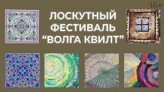 Волга Квилт 2019. Проекты от мастеров лоскутного шитья. Лоскутный эфир 170a. Печворк 16+