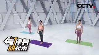 [健身动起来]20191223 普拉提训练——腿部塑形| CCTV体育