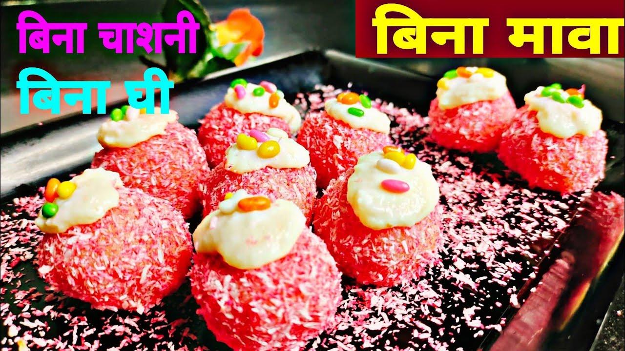 ब्रेड से बनाये रसीले हलवाई जैसे खीर कदम मिठाई सिर्फ 10 मिनट में Bread Mithai Diwali Special Mithai