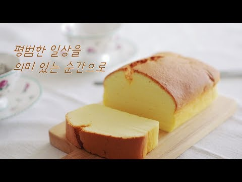 SUB)평범한 일상을 의미 있는 순간으로 채우기-Fill your ordinary life with meaningful moments.대만 카스테라