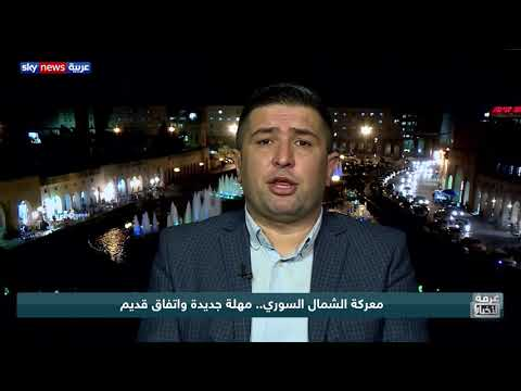 معركة الشمال السوري.. مهلة جديدة واتفاق قديم  - نشر قبل 25 دقيقة