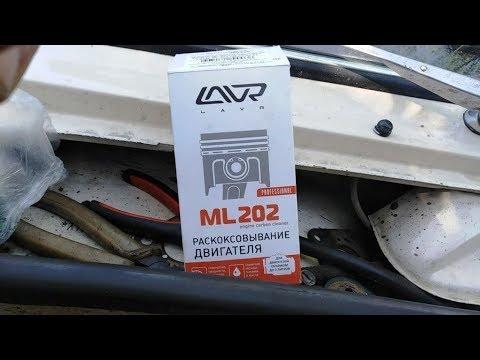 Раскоксовывание мотора  ВАЗ-2106  LAVRом .