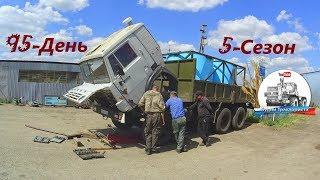 Новые рессоры Камаза, кабина ЗИЛ-130, ТО дискатора и не только. (95-День 5-Сезон)