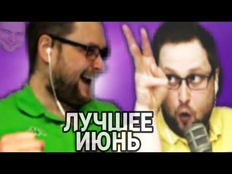 ЛУЧШЕЕ С KUPLINOV PLAY ЗА ИЮНЬ 2019