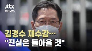 김경수 재수감…