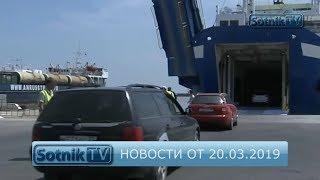 НОВОСТИ. ИНФОРМАЦИОННЫЙ ВЫПУСК 20.03.2019