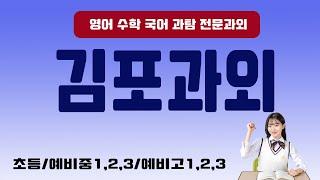 김포과외 북변동 장기동…