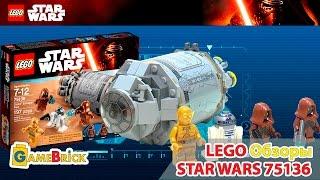 LEGO Звездные Войны 2016 СПАСАТЕЛЬНАЯ КАПСУЛА ДРОИДОВ обзор. 75136  [музей GameBrick]