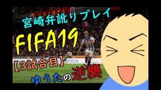 ゆうた&てっちゃんによる宮崎弁でのFIFA19プレイ動画 友達がプレイしているゲームを見るようにゆるく見てね☆ 今回はゆうたの逆襲.