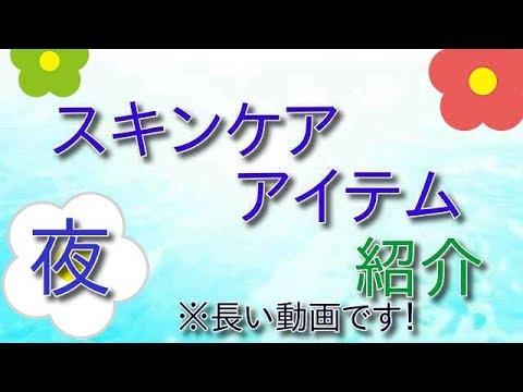 ☆夜のスキンケアアイテム紹介 2019.06☆