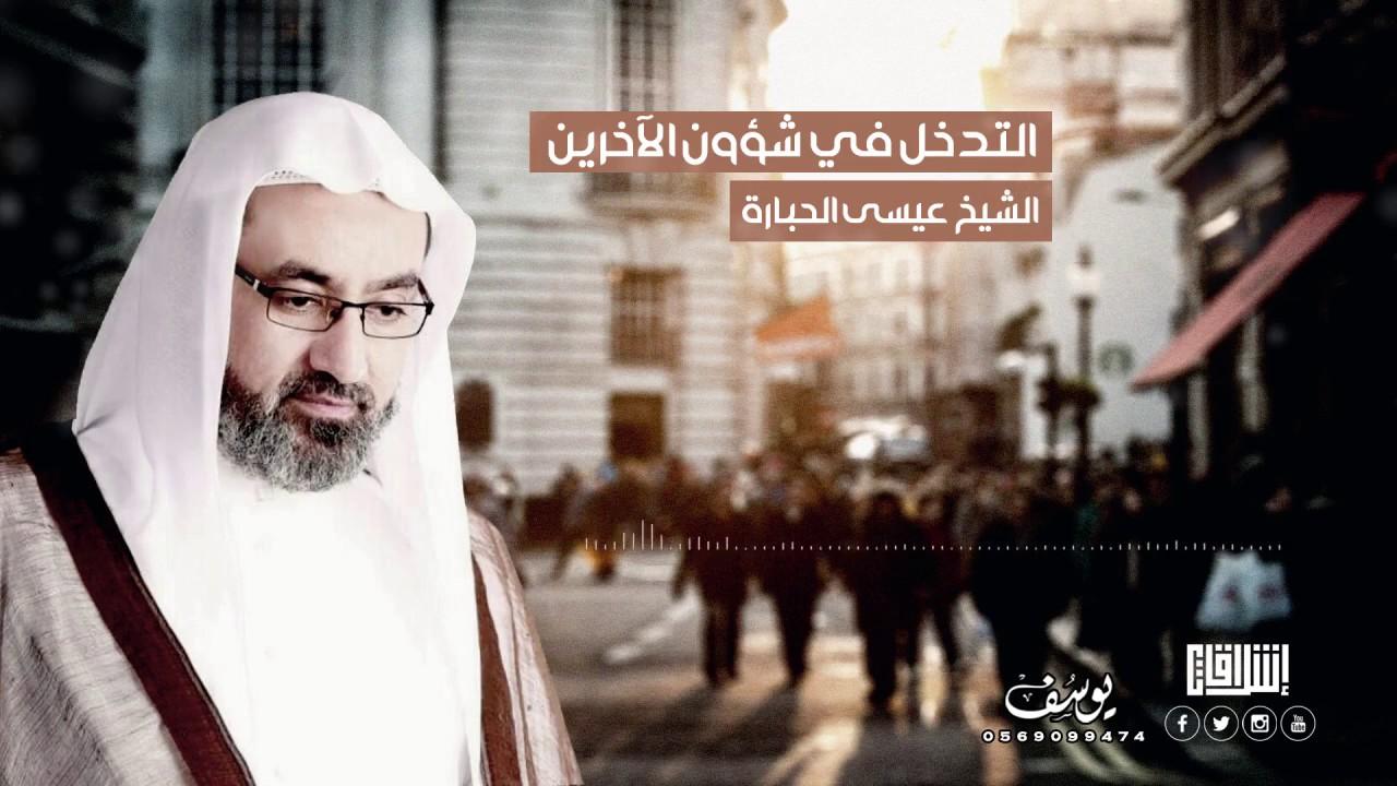 التدخل في شؤون الاخرين الشيخ عيسى الحبارة Youtube