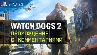Watch Dogs 2 - Прохождение с комментариями [RU]