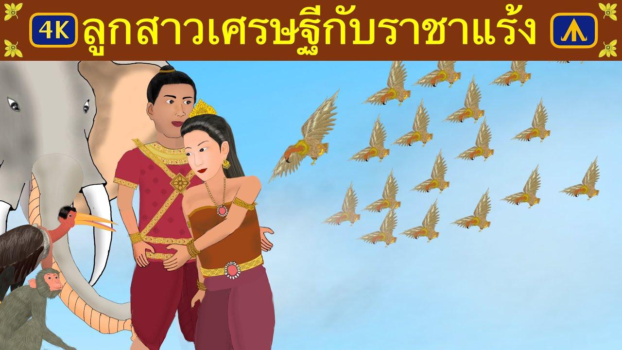 ลูกสาวเศรษฐีกับราชาแร้ง 4K   by Airplane Tales Thai