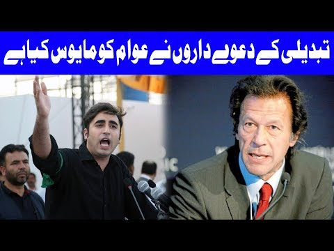 PTI Government Disappointed The Pakistani's Says Bilawal Bhutto | 5 October 2018 | Dunya News
