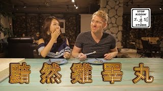 老外到底敢不敢吃雞睪丸 chicken testicles are amazing in taiwan