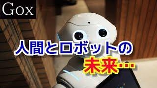 【衝撃】もしもロボットの人工知能が人間並みになったら?