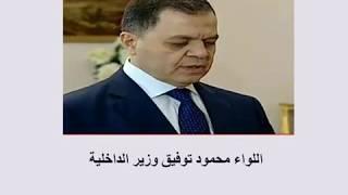 تعرف علي السيره الذاتيه لوزير الداخليه الجديد اللواء محمود توفيق عبد الجواد قنديل