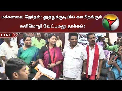 மக்களவை தேர்தல்: தூத்துக்குடியில் களமிறங்கும் கனிமொழி வேட்புமனு தாக்கல்! | #ElectionsWithPT