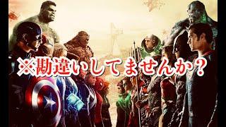 【アメコミ超初心者必見】マーベルとDCコミックスの違い【Avengers】