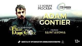 Основатель THREE DAYS GRACE в Москве 12 ноября 2017! (12+)