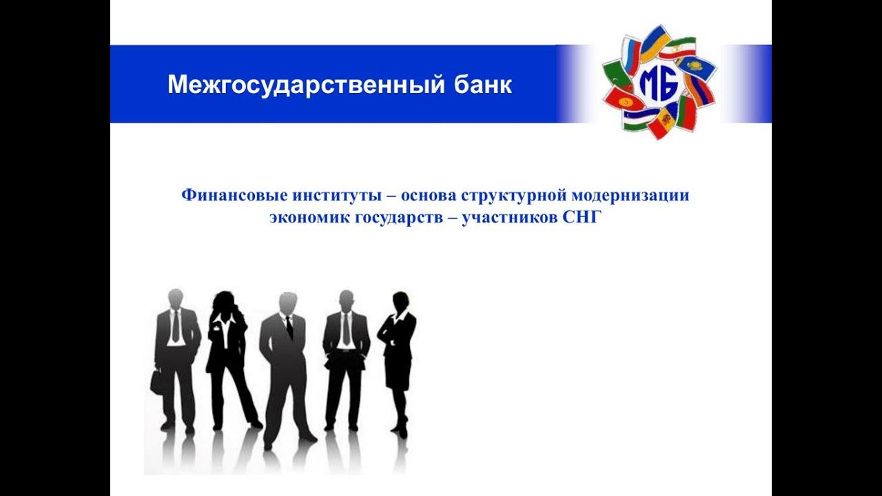 Союзный банк продолжает действовать
