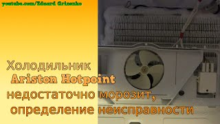 холодильник Hotpoint-Ariston HBM 1181.3 H ремонт