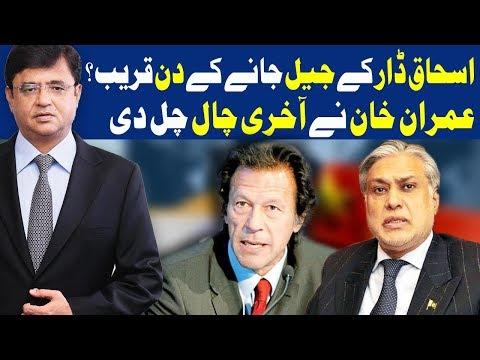 Dunya Kamran Khan Ke Sath - 1 November 2017 - Dunya News