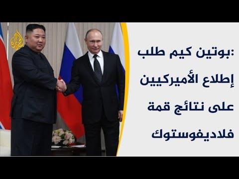 بوتين: كيم طلب إطلاع الأميركيين على نتائج قمة فلاديفوستوك  - نشر قبل 3 ساعة