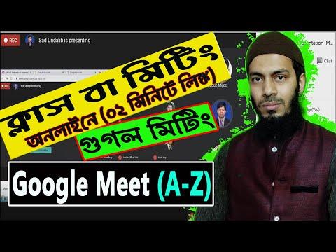 গুগল মিট। গুগল মিটিং লিঙ্ক ০২ মিনিটে।Google Meet in Bangla।