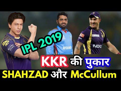 IPL 2019 के Auction में Shahrukh की टीम KKR की पहली पसन्द होगी McCullum और Shahzad लगेगी बड़ी बोली ||