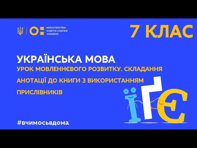 7 клас. Українська мова. Урок мовленнєвого розвитку. (Тиж.2:ЧТ)