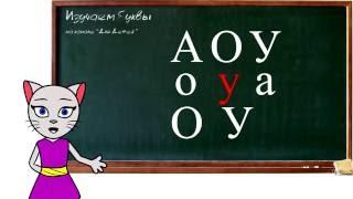 Урок 1. Учим буквы А О У вместе с кошечкой Алисой (0+)
