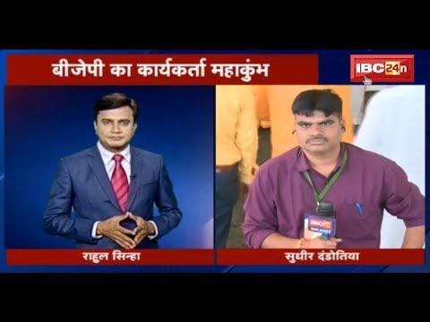 BJP Mahakumbh LIVE: Bhopal में BJP का Mega Event | Modi-Shah देंगे जीत का मंत्र | देखिए